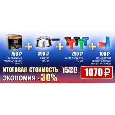 Argelini 250 гр.+ Калоуд + Чаша силиконовая + Мундштуки