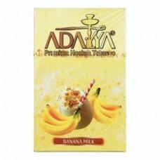Кальянный табак Adalya со вкусом Banana Milk 50 гр.