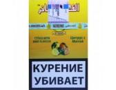 Кальянный табак Al Fakher  Citrus with Mint