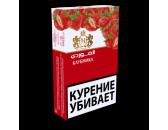 Кальянный табак Al Mawardi   Клубника