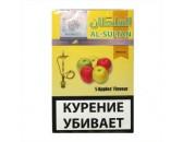 """Кальянный табак Al Sultan """" Пять Яблок"""" 50гр."""