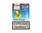 "Кальянный табак Al Waha Коктейль ""Пина Колада"" 50 гр."