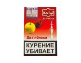 Кальянный табак Al Waha Два яблока 50 гр.