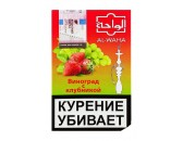 Кальянный табак Al Waha Виноград с Клубникой 50 гр.