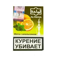 Кальянный табак Al Waha Микс  Мята с Апельсином 50 гр.
