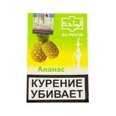 Кальянный табак Al Waha Ананас 50 гр.